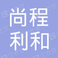 北京尚程利和科贸有限公司