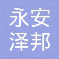 北京永安泽邦物业管理有限公司