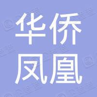 四川华侨凤凰纸业有限公司