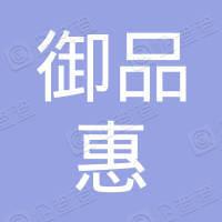 北京御品惠国际贸易有限公司