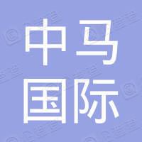 中马国际体育发展(北京)有限公司