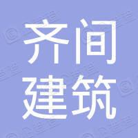 齐间建筑设计事务所(北京)有限公司