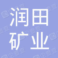 托克逊县润田矿业有限公司