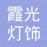 江阴市徐霞客镇霞光五金建材商行