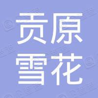 北京贡原雪花物业管理有限公司