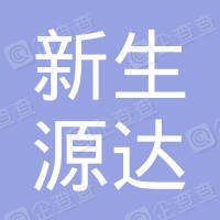 北京新生源达酒店管理咨询有限公司