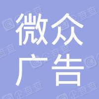 北京微众广告传媒集团有限公司
