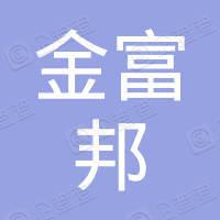北京谷隆金富邦新材料科技有限公司
