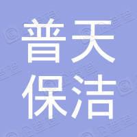 普天保洁(北京)有限公司