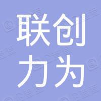 北京联创力为投资合伙企业(有限合伙)