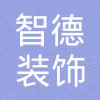 北京智德装饰有限公司