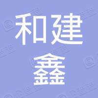 北京和建鑫工程机械配件商店
