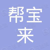 北京帮宝来家政服务有限公司