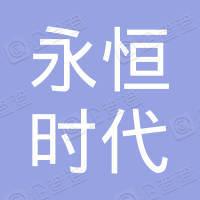 北京永恒时代商贸有限公司