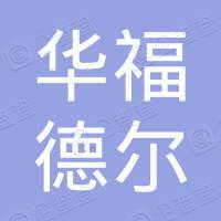 北京华福德尔科技有限公司