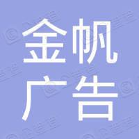 北京金帆广告有限公司