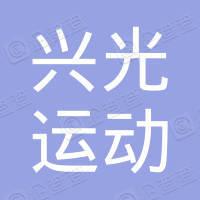 北京兴光运动汽车文化有限公司