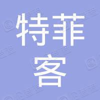 特菲客(北京)广告传媒有限公司