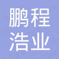 北京鹏程浩业装饰工程有限公司
