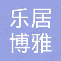北京乐居博雅装饰工程有限公司