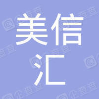 北京美信汇商贸有限公司