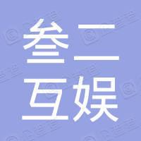 北京叁二互娱科技有限公司