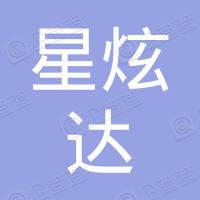 北京星炫达文化传媒有限公司