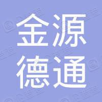 北京金源德通装饰工程有限公司