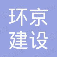 涞水县环京建设工程有限责任公司北京分公司