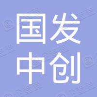 国发中创(北京)科技有限公司