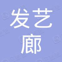 北京发艺廊美容美发有限公司平谷第七分店