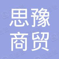 北京思豫商贸有限公司