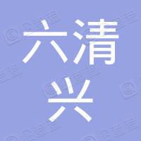 北京六清兴环保洁服务有限公司