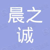 南通晨之诚装饰工程有限公司