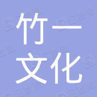 竹一文化(北京)有限责任公司
