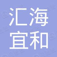 北京汇海宜和资产管理有限公司