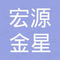北京宏源金星玻璃装饰工程有限公司