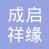 北京成启祥缘商贸有限公司