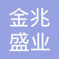 北京金兆盛业商贸有限公司