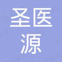 北京圣医源健康管理有限公司