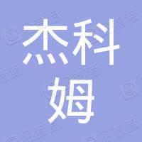 杰科姆国际会展(北京)有限公司