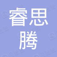 北京睿思腾投资管理有限公司