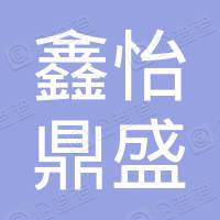北京鑫怡鼎盛商贸有限公司
