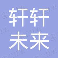 北京轩轩未来商贸有限公司