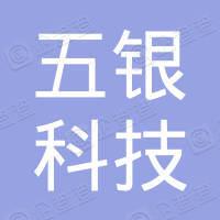 五银科技(北京)有限公司
