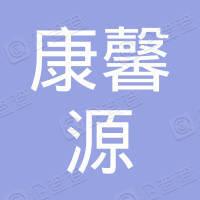 北京康馨源电线电缆有限公司