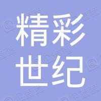 北京精彩世纪国际广告有限公司