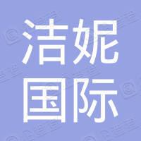 洁妮(北京)国际文化传媒有限公司