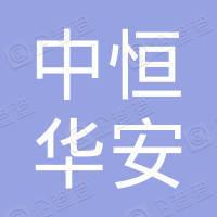 中恒华安(北京)建筑工程有限公司