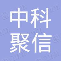 北京中科聚信咨询中心(有限合伙)